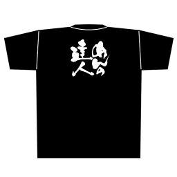 Tシャツ 「めんの達人」メッセージ黒Tシャツ XLサイズ のぼり屋工房/業務用/新品/テンポス