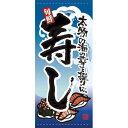 懸垂幕「寿し」のぼり屋工房 7715/業務用/新品 /テンポス