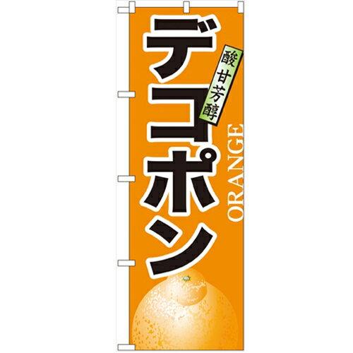 のぼり 「デコポン」 のぼり屋工房 (業務用のぼり)/業務用/新品 /テンポス