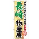 のぼり「長崎物産展」のぼり屋工房 GNB-1061 幅600mm×高さ1800mm/業務用/新品/テンポス