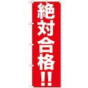 のぼり「絶対合格!!」のぼり屋工房 GNB-1596 幅600mm×高さ1800mm/業務用/新品/テンポス