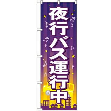 のぼり 【「夜行バス運行中」】のぼり屋工房 GNB-316 幅600mm×高さ1800mm【業務用】【グループC】【プロ用】