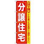 のぼり 【「分譲住宅」】のぼり屋工房 GNB-418 幅600mm×高さ1800mm【業務用】【グループC】【プロ用】