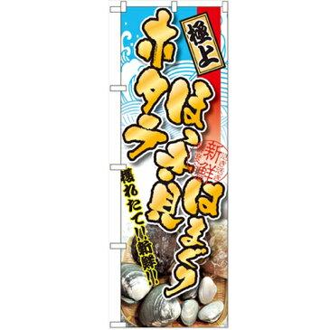 のぼり 【「ホタテ ほっき貝 はまぐり」】のぼり屋工房 SNB-1535 幅600mm×高さ1800mm【業務用】【グループC】【プロ用】