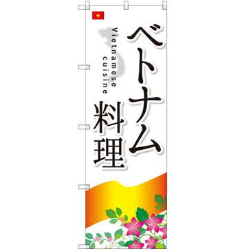 のぼり 【「ベトナム料理」】のぼり屋工房 SNB-2093 幅600mm×高さ1800mm【業務用】【グループC】【プロ用】