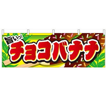横幕「チョコバナナ」のぼり屋工房 61379 幅1800mm×高さ600mm/業務用/新品/小物送料対象商品
