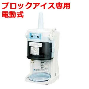 [Utilisation commerciale] Machine à glace pilée Première trancheuse à glace en bloc de neige Chubu Corporation HB-200A [avec drapeau de glace] Livraison gratuite] [Professionnel] / Tempos
