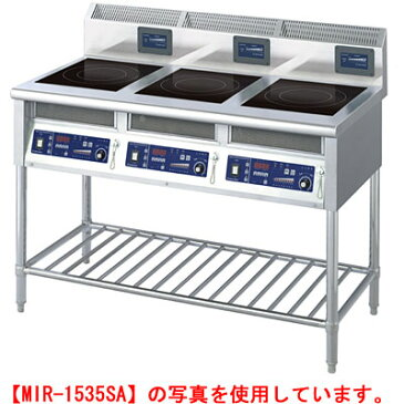 【業務用】IH調理器 スタンド型 3連【MIR-2555SB】【ニチワ電気】幅1500×奥行750×高さ800mm 【送料無料】 /テンポス