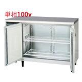 【業務用/新品】【フクシマガリレイ】冷蔵コールドテーブル LRC-120RM-F(旧型式:AYC-120RM-F) 幅1200×奥行600×高さ800【送料無料】