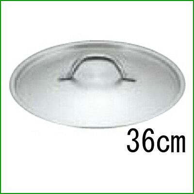 モービルプロイノックス鍋蓋5939-36cm【業務用】【グループA】