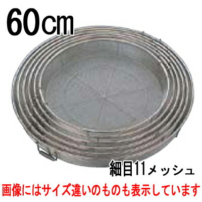 BK18-8給食用手付蒸しカゴ細目11メッシュ60cm【業務用】【送料無料】