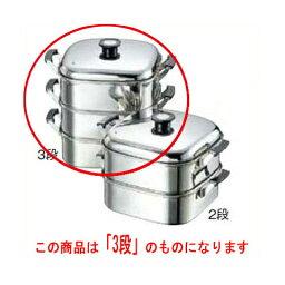 T 18-8プレス 深型角蒸器 3段 24cm/業務用/新品