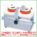 ホーヨー 水流循環式 刃物研磨機 ツインシャープナー MSE-2型用 仕上砥石#800/業務用/新品/小物送料対象商品