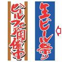 のぼり 生ビール祭り 幅600mm×奥行1800mm/業務用/新品/小物送料対象商品 /テンポス
