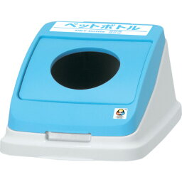 アロン 分別ペールCF22・30 丸プッシュフタ スカイブルー/プロ用/新品/小物送料対象商品