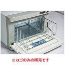 【即納可】TBタオルウォーマー用カゴ(TBTW-25用)/業務用/新品