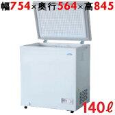 【即納可】【業務用】冷凍ストッカー 140L 冷凍庫 チェストタイプ(上開きタイプ)TBCF-140-RH W754×D564×H845【送料無料】