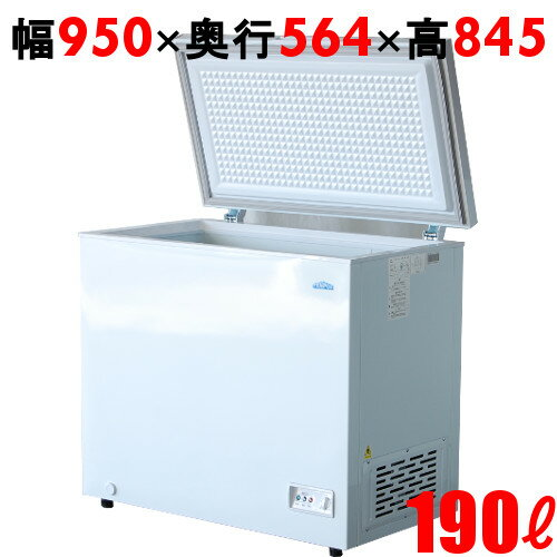 【即納可】【業務用】冷凍ストッカー 190L 冷凍庫 チェストタイプ(上開きタイプ)TBCF-190-RH W950×D564×H845【送料無料】