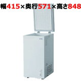 冷凍ストッカー 冷凍庫 55L チェストタイプ(上開きタイプ)TBCF-60-RH 幅415×奥行571×高さ848【送料無料】【即納可】【業務用】 /テンポス