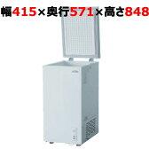 【即納可】【業務用】冷凍ストッカー 冷凍庫 55L チェストタイプ(上開きタイプ)TBCF-60-RH W415×D545×H848【送料無料】