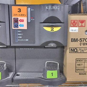 【中古】コーヒー抽出機 キューリグ KFEB2011J-1 幅295×奥行450×高さ430 【送料別途見積】【業務用】