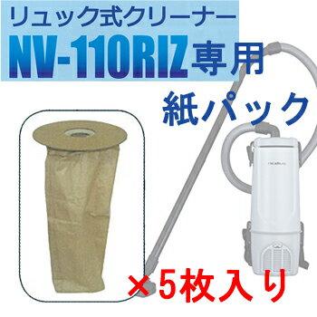(消耗品)(純正)背負い式バキューム NV-110RIZ スイデンネディウス専用紙5枚パック(リンレイ)4538634706013