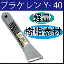 プラケレンY-40 1本 テープはがし プラスチック製へら ...
