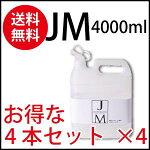 【除菌スプレー】ジェームズマーティン4000ml/本(詰替)×4本
