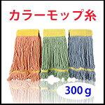 カラーモップ替糸300g/枚