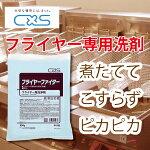 (フライヤー洗浄剤)フライヤーファイター500g/袋