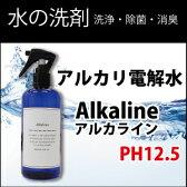 アルカライン300ml ※定期購入
