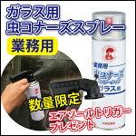 【業務用】虫コナーズスプレー450ml/本
