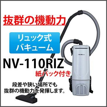 スイデン ネディウス NV-110RIZ 紙パック付 掃除機 紙パック式 リュック式 4538634787067