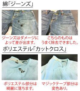【ヘアカラー染み抜きシミ取り】リペアカラークリーニング50ml/本