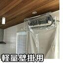 【送料無料】壁掛用エアコン洗浄用シート 軽量壁掛用 SA-2...