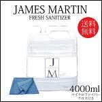 (詰替)(除菌用アルコール)ジェームズマーティン4000ml/本