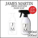 (ハンドソープ泡)ジェームズマーティン薬用泡ハンドソープ400ml/本