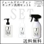 食器洗剤ジェームズマーティンディッシュリキッド275ml限定スポンジ付き※発送は2017年12月18日から