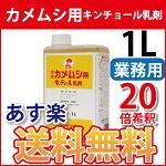 カメムシ用キンチョール乳剤1L業務用希釈タイプ