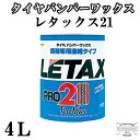 油性タイヤ&レザーワックス(高濃縮タイプ) レタックス21(油...