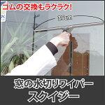 (窓用ワイパー)スクイジー35cm/本