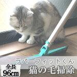 【猫の毛掃除】猫の毛掃除するならラバーほうきのラバーフィットくん(短柄95.5cm)1本