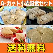 タンパク質 クッキー クラッカー アレルギー アレルゲン
