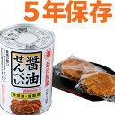 【越後製菓】非常用・備蓄用 保存缶 醤油せんべい(2枚×6袋)■5年の長期保存可能■分包タイプで便利!