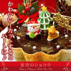 クリスマス限定!星空のケーキがハートになった♪構想1年、チョコ好きのための本格ショコラ登場...