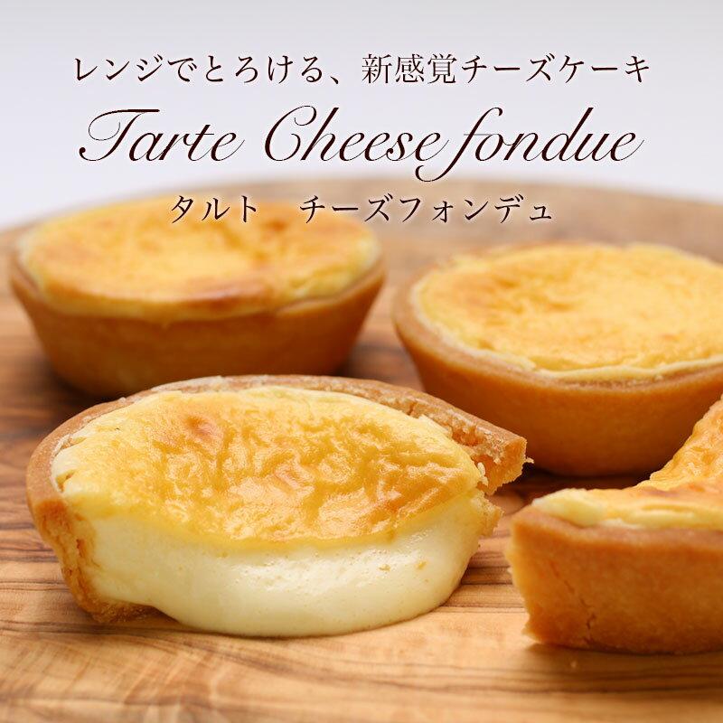 【限定スイーツ】タルトチーズフォンデュ6個入スイーツ ギフト プレゼント 数量限定 配送日指定チーズケーキ デザート パーティー おやつ
