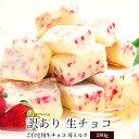 【訳あり】ホワイトデー ギフト お返し あす楽 ご自宅用 生チョコ 苺 ミルク280gチョコ お菓子 ...