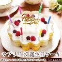 誕生日ケーキ バースデーケーキ 宅配 メッセージ 面白い サ...