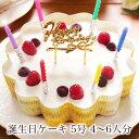 【あす楽 12時まで】誕生日ケーキ 送料無料 バースデーケーキ 誕生日プレゼント
