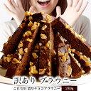 【訳あり】スイーツ チョコご自宅用 濃厚 チョコ ブラウニー 240g ケーキ 割れ 食品 ワケあり ...